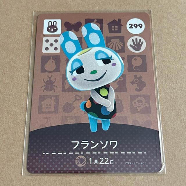 任天堂(ニンテンドウ)のamiiboカード*フランソワ エンタメ/ホビーのアニメグッズ(カード)の商品写真