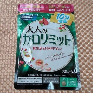 FANCL - 増量♡FANCL♡大人のカロリミット