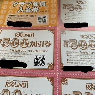 ラウンドワン株主優待券5000円分クラブ会員券2枚(ボウリング場)