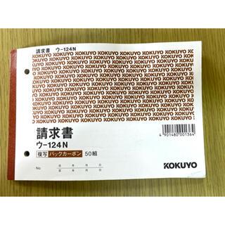 コクヨ(コクヨ)のコクヨ 請求書 ウ-124N (オフィス用品一般)