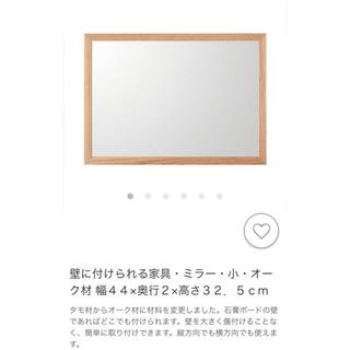 MUJI (無印良品) - 無印良品 壁につけられるミラー小 オーク材
