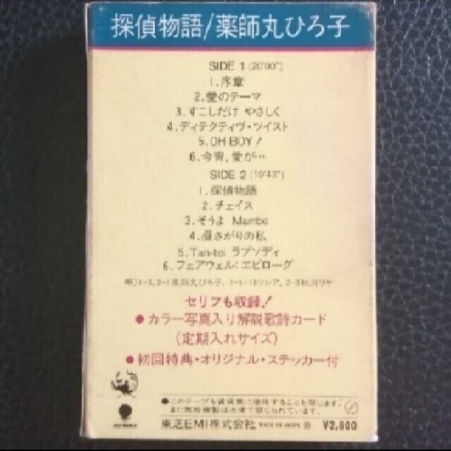 【送料無料】カセットテープオリジナルサウンドトラック♪薬師丸ひろ子♪探偵物語 エンタメ/ホビーのCD(映画音楽)の商品写真
