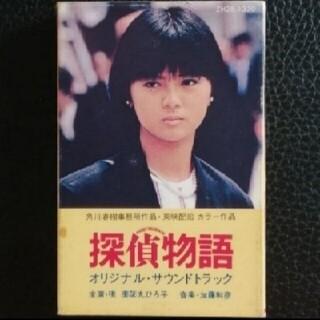 【送料無料】カセットテープオリジナルサウンドトラック♪薬師丸ひろ子♪探偵物語(映画音楽)