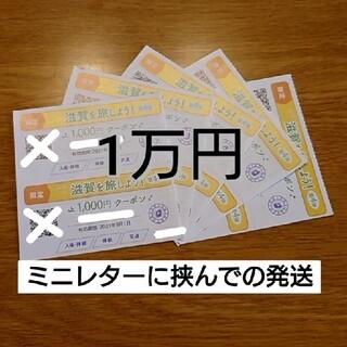 【セール・ミニレター限定券1万】今こそ滋賀を旅しよう! 第4弾しが周遊クーポン(その他)