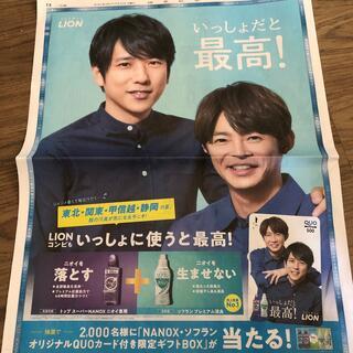 嵐 - 二宮和也 相葉雅紀 読売新聞 7月22日 朝刊 嵐