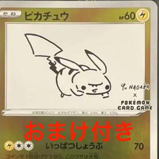 ポケモン(ポケモン)のピカチュウ ポケモンセンター プロモ(シングルカード)