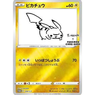 ポケモン(ポケモン)のピカチュウ プロモカード ポケモンセンター (シングルカード)