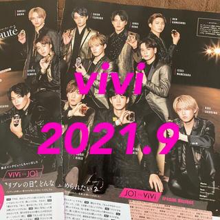ViVi  2021.9  JO1 ✕YSL