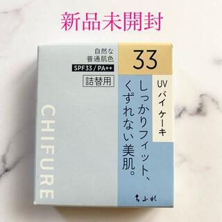 チフレケショウヒン(ちふれ化粧品)の【新品】ちふれUVバイケーキ オークル系33  リフィル(ファンデーション)