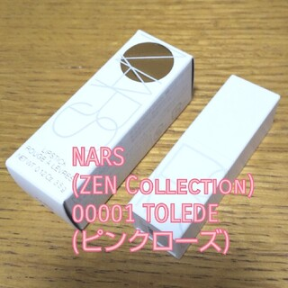 NARS - NARS Zen correctionリップスティック00001
