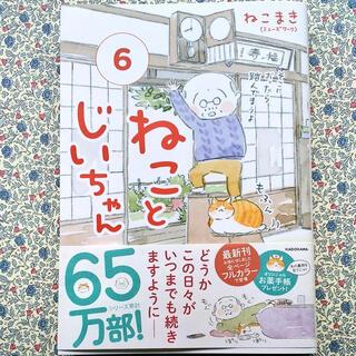 カドカワショテン(角川書店)のねことじいちゃん(6)(その他)