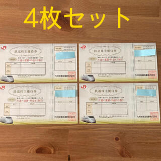 JR九州 株主優待券 4枚セット(その他)