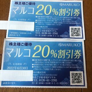 マルコ(MARUKO)のマルコ 株主優待 20%割引券 2枚(その他)