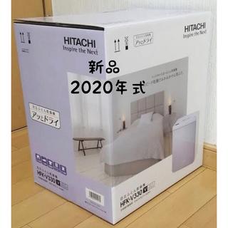 日立 - 新品 布団乾燥機 HFK-V330 日立