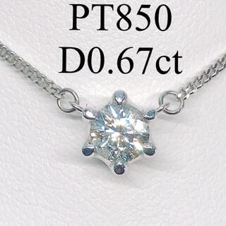 ジュエリーマキ(ジュエリーマキ)の0.67ct ダイヤモンドネックレス PT850 ジュエリーマキ 1粒ダイヤ(ネックレス)