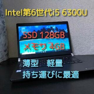 東芝 - 東芝 ノートパソコン 軽量・高性能