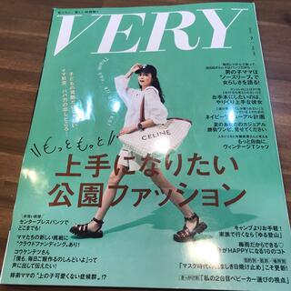 コウブンシャ(光文社)のVERY (ヴェリィ) 2021年 07月号(その他)