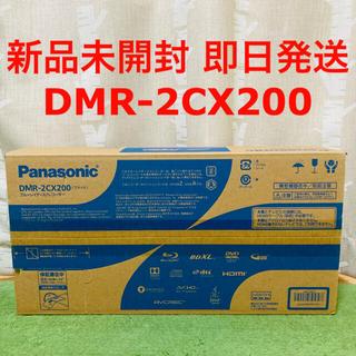 Panasonic - 【未開封】パナソニック ブルーレイディスクレコーダー DMR-2CX200