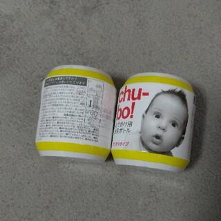 おでかけ用 ほ乳ボトル chu-bo!(チューボ) 使いきりタイプ(哺乳ビン)
