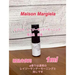 Maison Martin Margiela - 【新品】メゾンマルジェラ レプリカ レイジーサンデーモーニング 1ml 香水