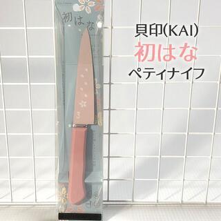 初はな ペティナイフ 120mm 貝印 初はな 初花(調理道具/製菓道具)