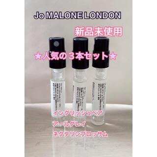 Jo Malone - 【人気】JO MALONE ジョーマローン 香水 1.5ml 3本