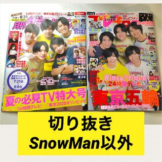月刊ザテレビジョン2021年9月号 月刊TV fan 2021年9月号 切り抜き