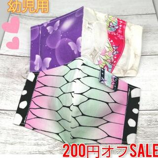 2*【SALE】幼児用 蝶モチーフ模様*蝶柄 インナーマスク★2枚セット(外出用品)