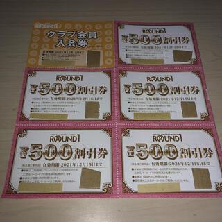 ラウンドワン株主優待2500円+クラブ会員入会券 送料込み(ボウリング場)
