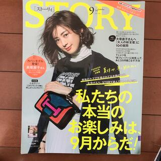 コウブンシャ(光文社)のSTORY (ストーリィ) 2019年 09月号(その他)