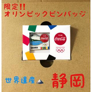 コカ・コーラ - コカ・コーラ 東京オリンピック ピンバッジ【静岡】美保の松原 富士山