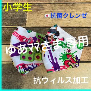 ゆあママ様 専用ページ リピ様(外出用品)