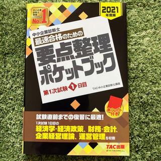 エディ男様専用 中小企業診断士最速合格ポケットブック2冊セット(資格/検定)