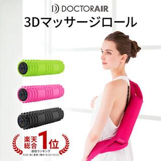 【新品未使用】ドクターエア MR-001PK(マッサージ機)