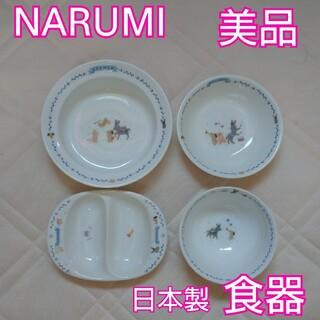 ナルミ(NARUMI)の美品ナルミ日本製割れない陶器(食器)4点set(食器)