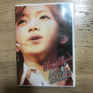 けん&メリーのメリケン粉オンステージ! DVD(ミュージック)