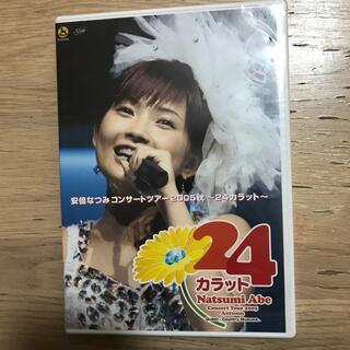 安倍なつみコンサートツアー2005秋~24カラット~ DVD(ミュージック)