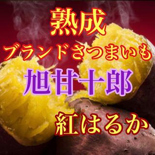 芋ソムリエが選んだ熟成ブランド芋 旭甘十郎約 紅はるか箱込み5キロ弱送料無料(野菜)