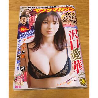 コウダンシャ(講談社)の週刊ヤングマガジン 34(漫画雑誌)