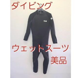 美品 スキューバダイビング ウェットスーツ シュノーケリング フルスーツ(マリン/スイミング)