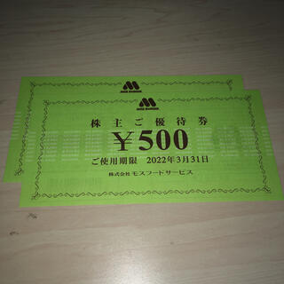 モスフードサービス株主優待券1000円送料込 モスバーガー、ミスタードーナツ(フード/ドリンク券)