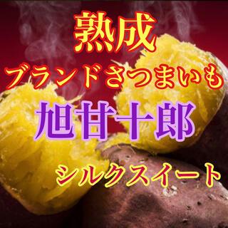 芋ソムリエが選んだ熟成ブランド芋 旭甘十郎 シルクスイート箱込み5キロ弱送料無料(野菜)