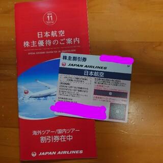 ジャル(ニホンコウクウ)(JAL(日本航空))のJAL(日本航空) 株主優待(その他)