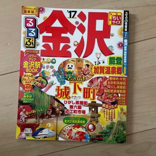 オウブンシャ(旺文社)のるるぶ金沢能登加賀温泉郷 '17 ちいサイズ(地図/旅行ガイド)