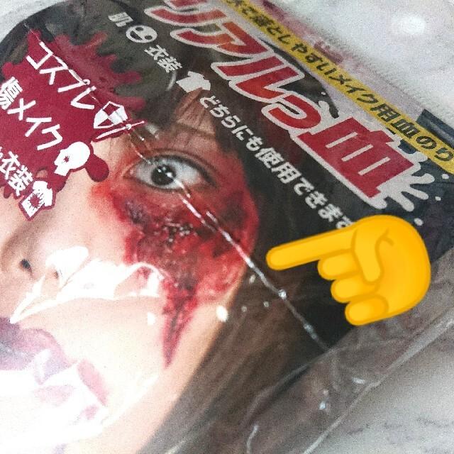 """✧血のり """"リアルっ血"""" ✧ エンタメ/ホビーのコスプレ(小道具)の商品写真"""