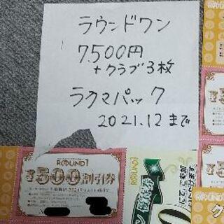 ラウンドワン 株主優待券 ボーリング 割引券 7500円 3セット クラブ会員3(ボウリング場)