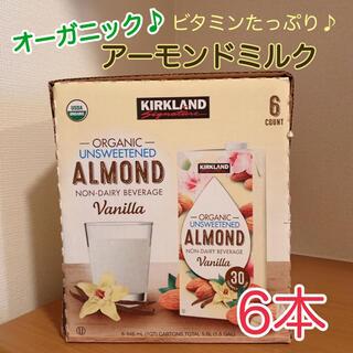 コストコ - 有機アーモンドミルク 6本 新品未開封♪