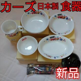 ディズニー(Disney)の新品☆貴重カーズ食器8点セット(日本製陶器)(食器)