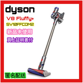 Dyson - 買上証明書付 Dyson ダイソン V8 Fluffy+ SV10FFCOM2