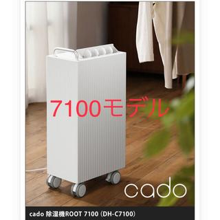 バルミューダ(BALMUDA)のcado/カドー/コンプレッサー式除湿機/DH-C7100/ROOT 白ホワイト(加湿器/除湿機)